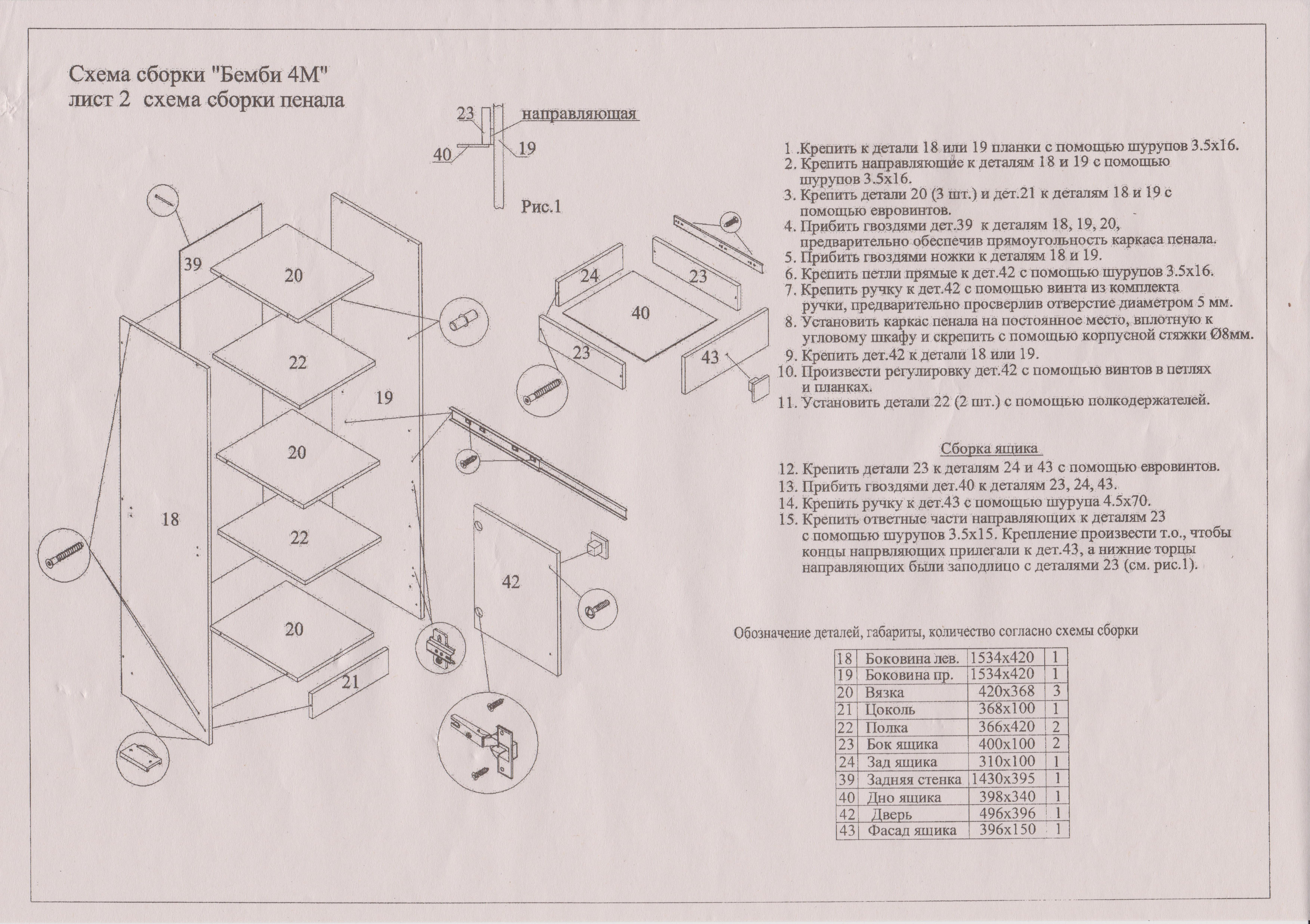 схема сборки кровати чердака м 85